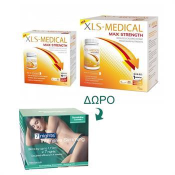 XLS Medical Max Strength 120tabs & ΔΩΡΟ 40tabs & Somatoline Cosmetic Εντατικό Αδυνάτισμα 7 νύχτες 250ml