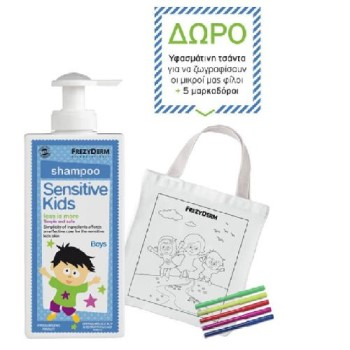 FREZYDERM SENSITIVE KIDS BOYS SHAMPOO PROMO + ΔΩΡΟ ΤΣΑΝΤΑ