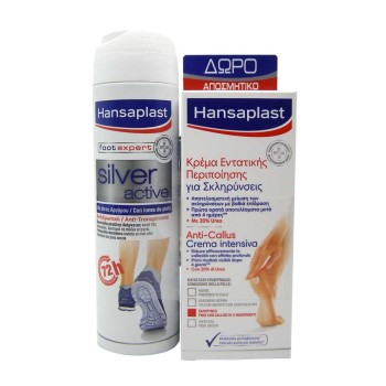 Hansaplast Anti Callus Cream 75ml & Δώρο Silver Active Spray 150ml