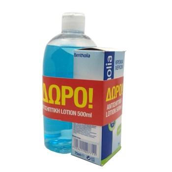 BENTHOLIA HAND CREAM 75ML + Antiseptic lotion 500ml