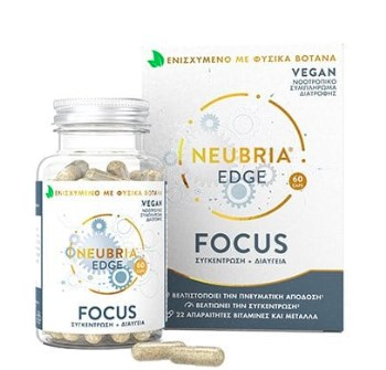 Neubria Edge Focus Συμπλήρωμα Διατροφής για Πνευματική Απόδοση