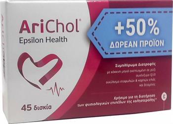 Epsilon Health Arichol 45 ταμπλέτες